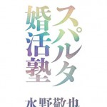 おすすめ本:女性のためのスパルタ婚活塾