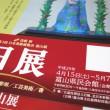 前売り券取り扱い開始!第3回日展富山展(平成29年4月~)