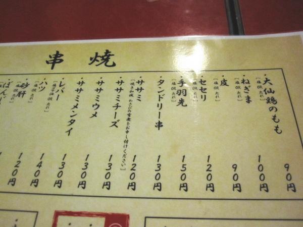 メニュー:高岡焼き鳥將さんが移転! タニデザイン富山居酒屋行脚