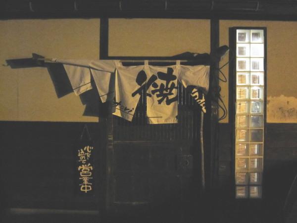 入り口:高岡焼き鳥將さんが移転! タニデザイン富山居酒屋行脚