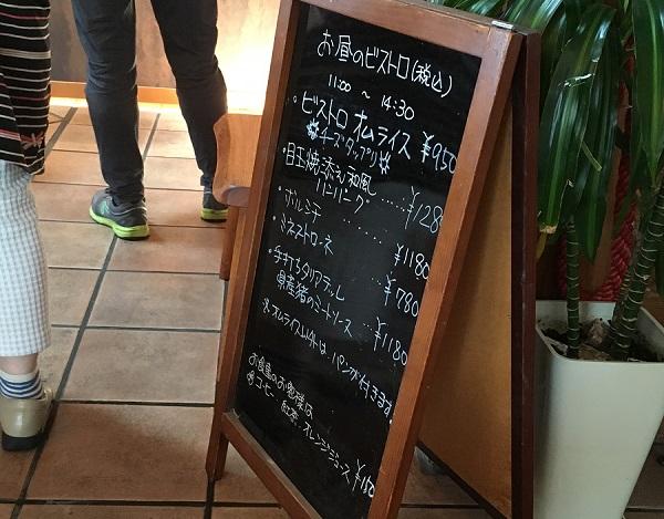 ランチメニュー 富山カフェ:美味しいパン屋Baku Houseバクハウスさんでランチ【500円モーニング終了】