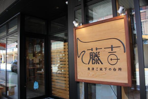 入り口:富山ランチ:魚津のオサレカフェ藤吉さんで高品質食材を楽しむ