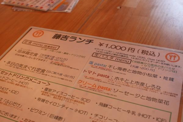 メニュー:富山ランチ:魚津のオサレカフェ藤吉さんで高品質食材を楽しむ