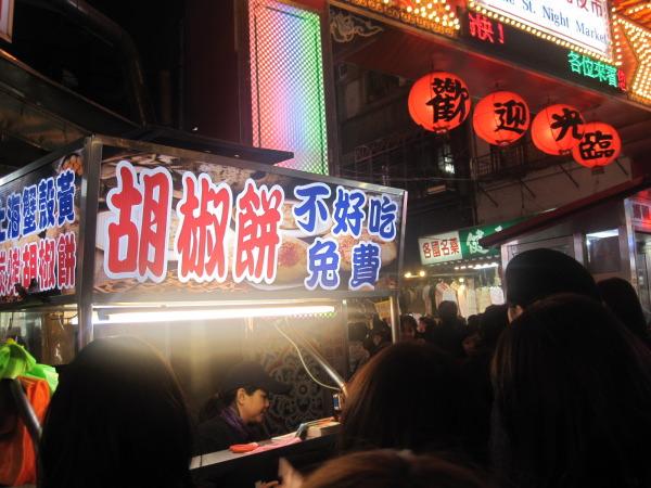胡椒餅:台湾夜市必食グルメ=胡椒餅を食べてきたよ