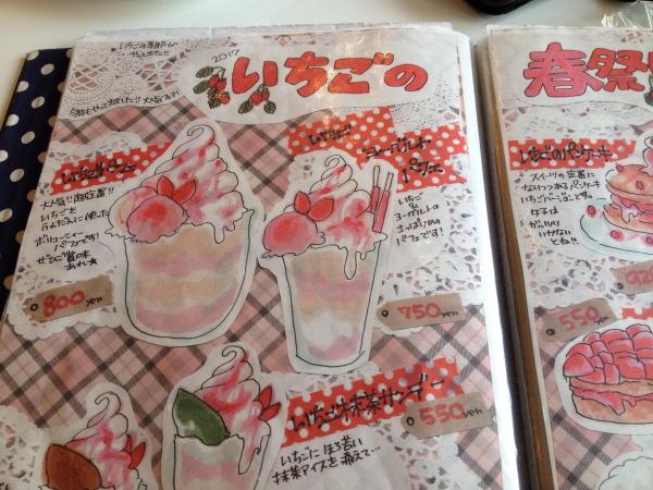 メニュー:富山カフェ:かふぇふたばで春いちごパフェ(高岡市佐野)