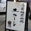 看板:富山で良質な自家製焙煎コーヒー豆ならエコーレがおすすめ!
