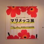 よし、メーカーになろう(妄想) マリメッコ展・藤城清治展・内山昭一写真展鑑賞