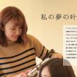 美容室アンジェリカ:富山でリクルート会社案内・パンフレット制作ならタニデザイン