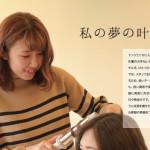 富山でリクルート会社案内・パンフレット制作ならタニデザイン