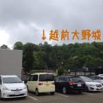 「天空の城」越前大野城で片道20分ハイキング:福井観光