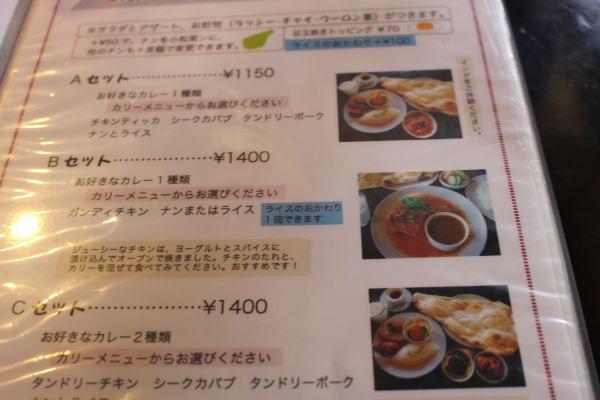 メニュー:富山カレー:インド料理ガンディでマイルドカレーランチ(高岡市佐野)
