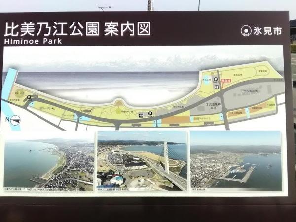 比美乃江公園:富山でランニング・温泉・食事をセットで楽しむなら氷見番屋街!
