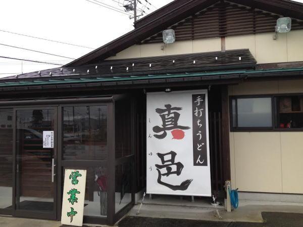 外観:福井うどん:大野市真邑(しんゆう)さんで美味ぶっかけうどんを食す