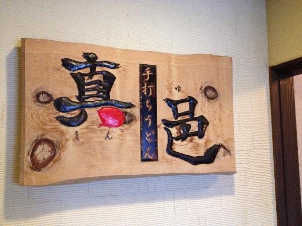 看板:福井うどん:大野市真邑(しんゆう)さんで美味ぶっかけうどんを食す