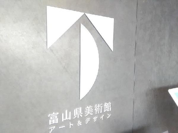 ロゴマーク:子どもが遊べる美術館!富山県立美術館に行ってきました。