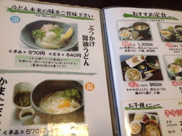 メニュー:福井うどん:大野市真邑(しんゆう)さんで美味ぶっかけうどんを食す