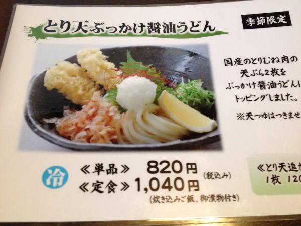 メニュー2:福井うどん:大野市真邑(しんゆう)さんで美味ぶっかけうどんを食す