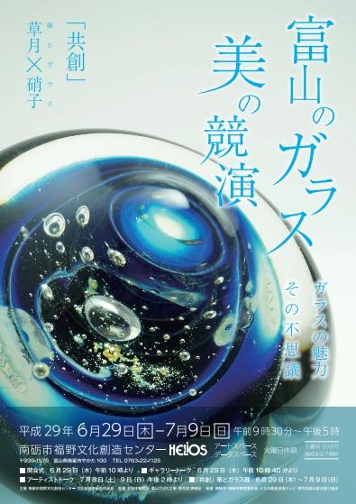 ポスターヘリオス美術展 富山のガラス美の競演に行ってきた:ポスター・パンフ制作