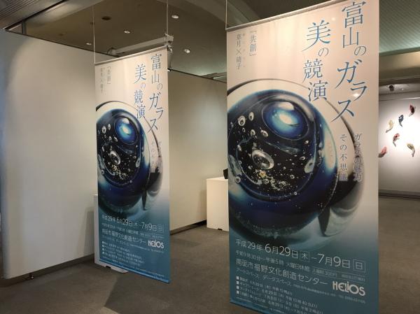 タペストリー ヘリオス美術展 富山のガラス美の競演に行ってきた:ポスター・パンフ制作