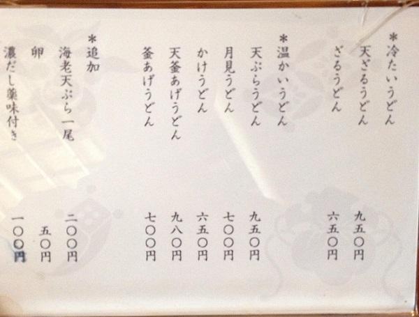 メニュー富山で天ざるうどんなら鶴喜さんがおすすめ!(富山駅前徒歩7分)