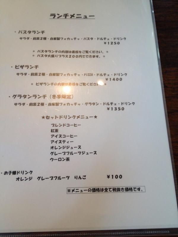 メニュー:富山ランチ:人気イタリアンイルゴッチ(大沢野)さんでパスタ&ピザを食す