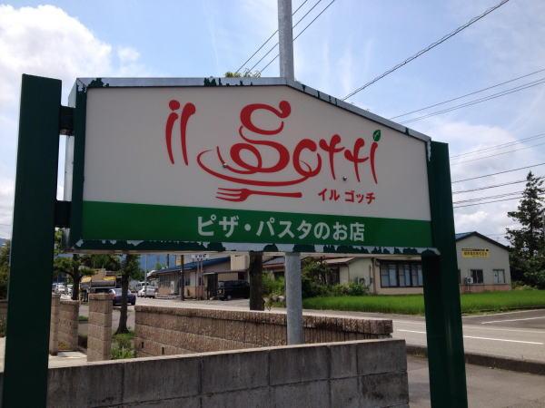 看板:富山ランチ:人気イタリアンイルゴッチ(大沢野)さんでパスタ&ピザを食す