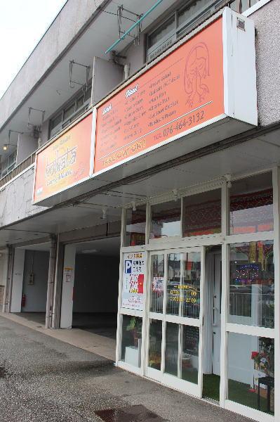 外観:富山ランチカレー日記:市民病院前コルカタカリーハウスへ!