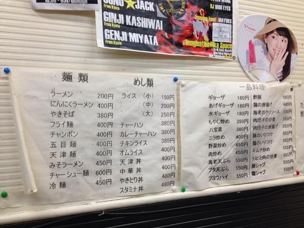 メニュー:大阪西成の高評価中華料理店「大阪飯店」に行ってきた