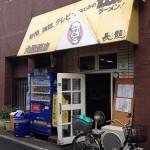 ラーメン1杯200円?西成の高評価中華料理店「大阪飯店」に行ってきた
