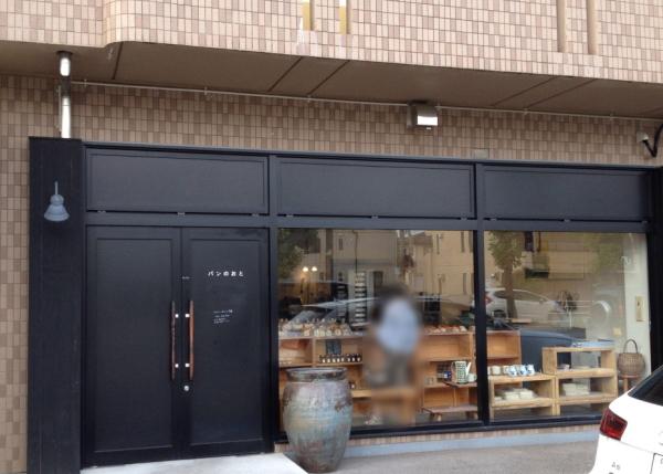 外観:富山パン日記:天然酵母パンが美味しい「ぱんのおと」さんへ