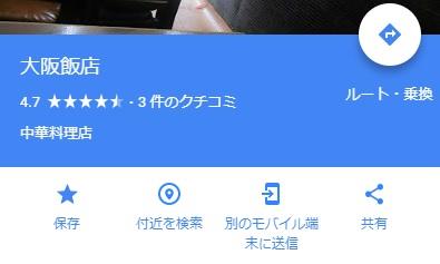 大阪西成の高評価中華料理店「大阪飯店」に行ってきた