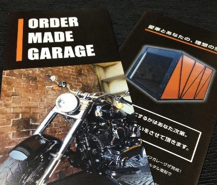 パンフレット:ハーレダビッドソン&大型バイクのオーダーメイドガレージなら塗元さん