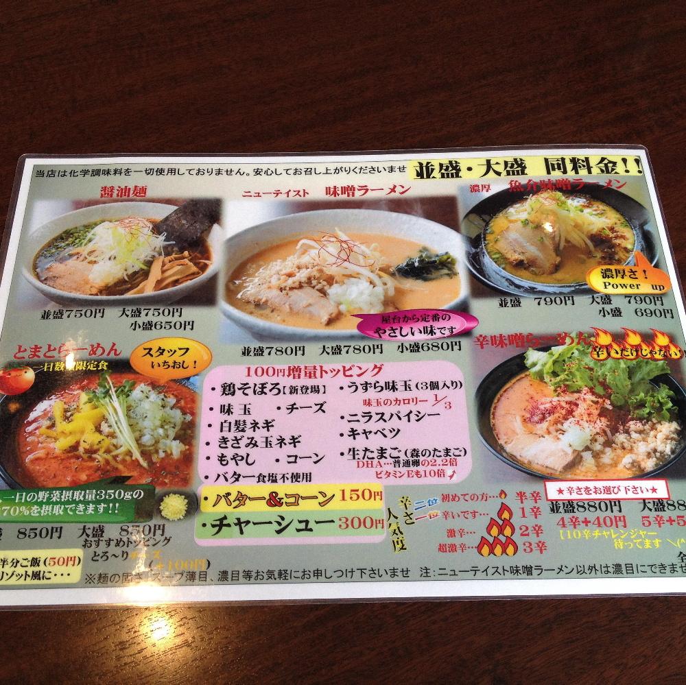 メニュー 富山ラーメン日記:味噌ならここ!無化調ラーメンエアストリームさん
