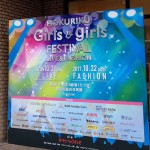 北陸Girlsフェスティバルに行って女子力UPしてきました(オッサンだけどw)