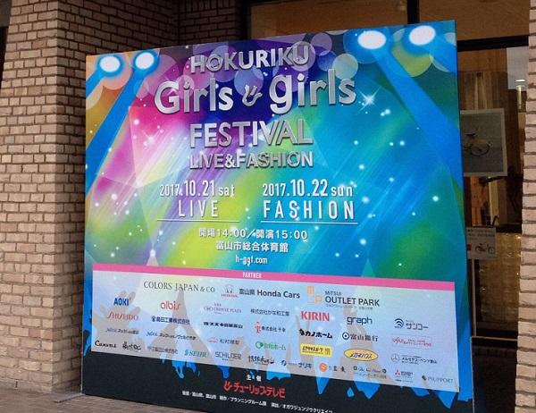 Girl・girlフェスティバルに行って女子力UPしてきました