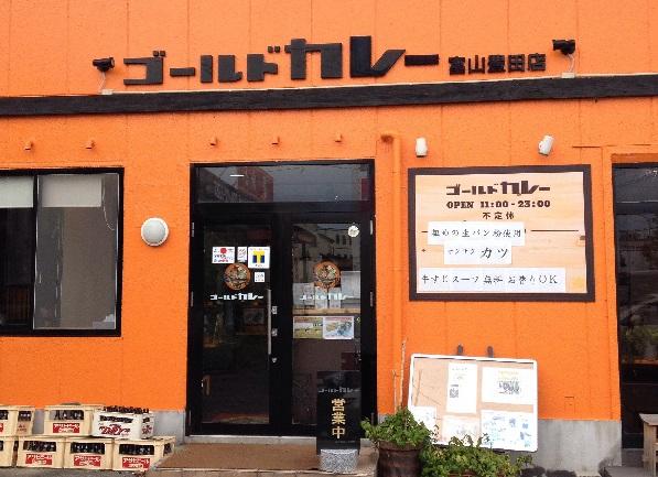 外観写真:富山ランチカレー日記:ゴールドカレー豊田店さんでチキンカツカレー