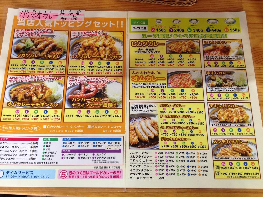 メニュー写真:富山ランチカレー日記:ゴールドカレー豊田店さんでチキンカツカレー
