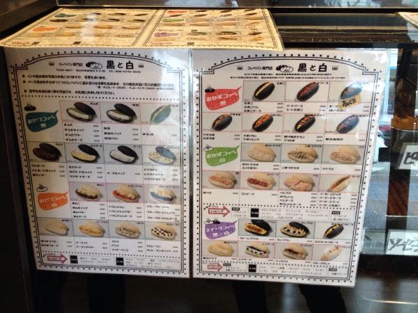 メニュー画像 富山パン日記:コッペパン専門店黒と白のおやつコッペを食す