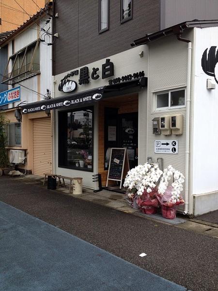 外観画像 富山パン日記:コッペパン専門店黒と白のおやつコッペを食す