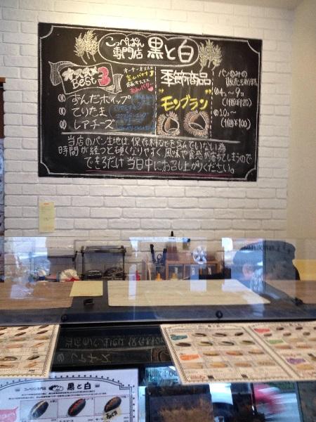 店内画像 富山パン日記:コッペパン専門店黒と白さんのおやつコッペを食す