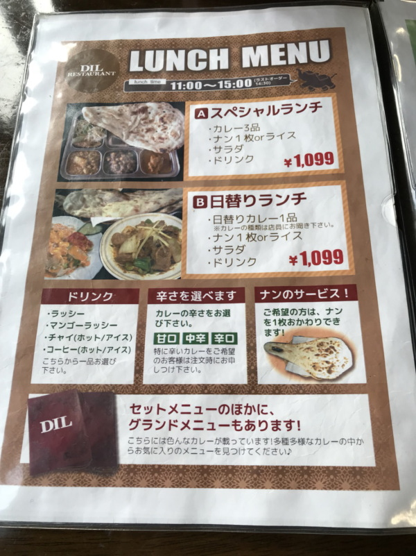 メニュー 富山カレー日記:インドカレーDIL(ディル)レストランならAランチ