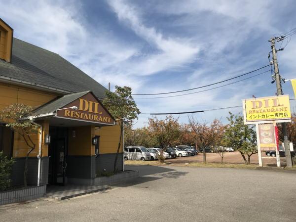 外観 富山カレー日記:インドカレーDIL(ディル)レストランならAランチ