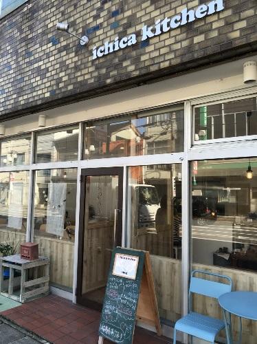 外観 砺波ランチ日記:麹&発酵ごはんのイチカキッチンのプレートランチ