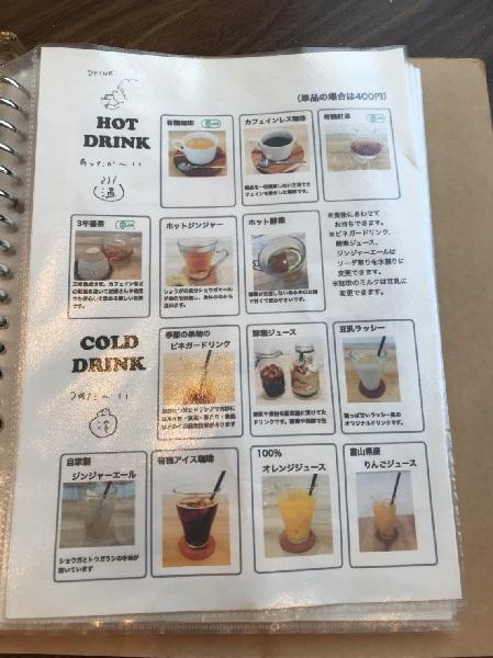 メニュー 砺波ランチ日記:麹&発酵ごはんのイチカキッチンのプレートランチ