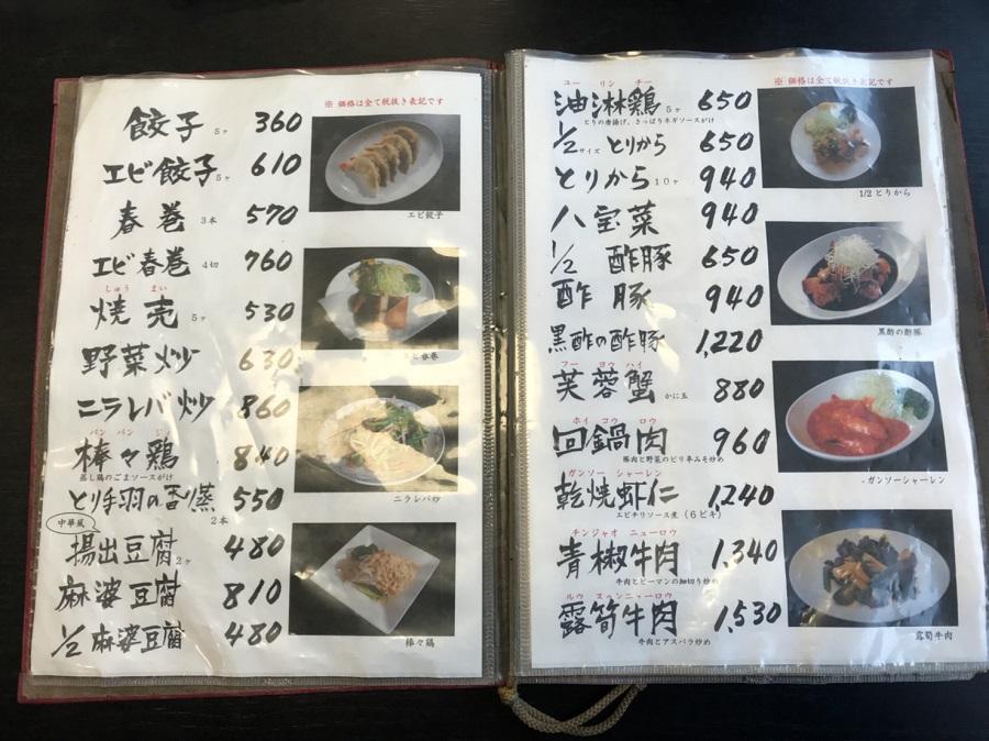 メニュー 南砺市ランチ日記:人気中華店の青龍さんで唐揚げ会食