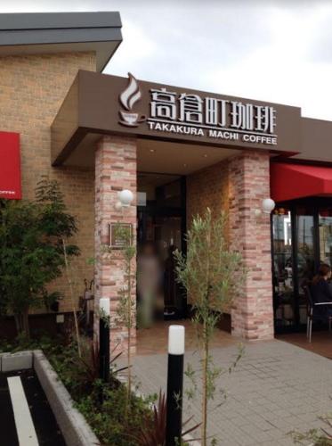 外観 富山カフェ日記:スイーツ重視の高倉町珈琲は噂通りの高単価でした