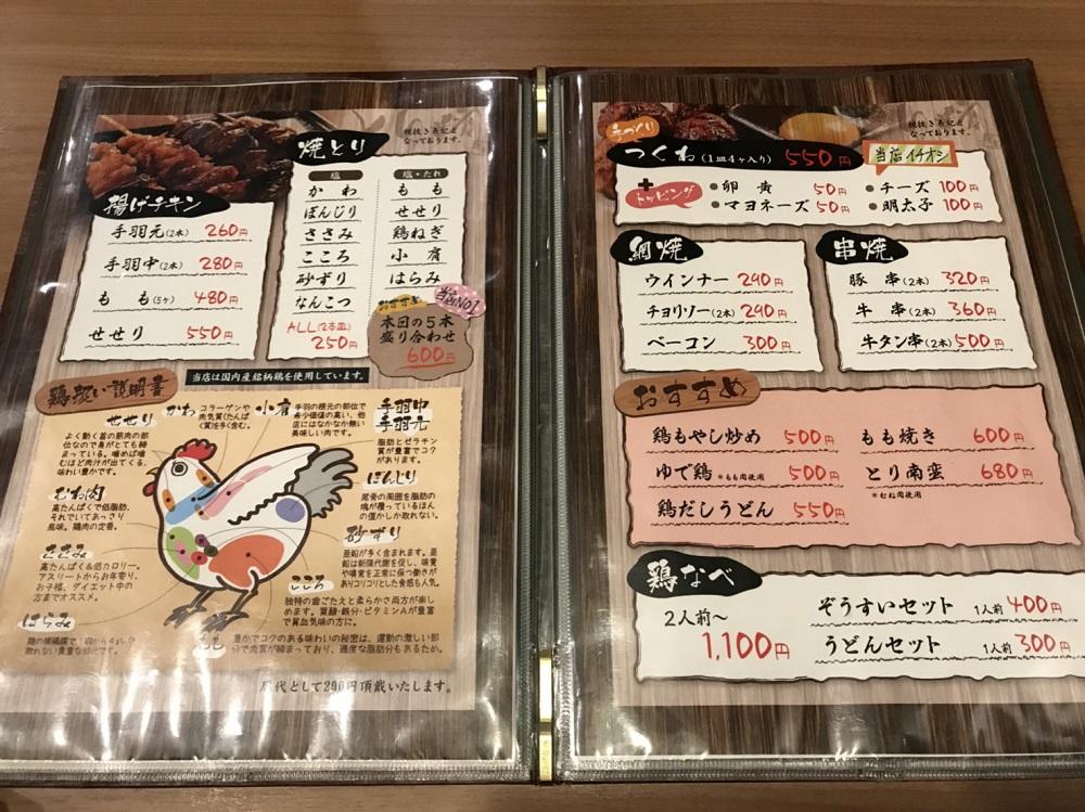 メニュー 富山焼き鳥日記:ゴロゴロ焼き鳥と付き出しキャベツが美味なとり翔さん