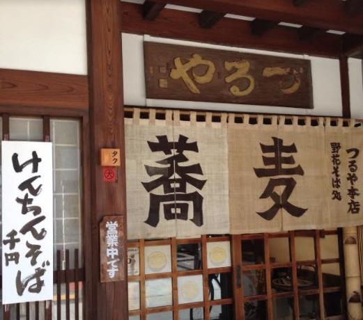 つるや外観 富山ランチそば:つるや本店のツルツルざる蕎麦で大満足