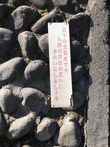 噴泉池注意書き デザイン屋の温泉日記:下呂温泉の野ざらし噴泉池で源泉かけ流し体験