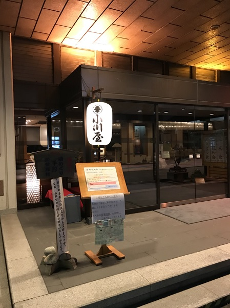 小川屋エントランス デザイン屋の温泉宿泊日記:下呂温泉の人気旅館小川屋に行ってきたよ
